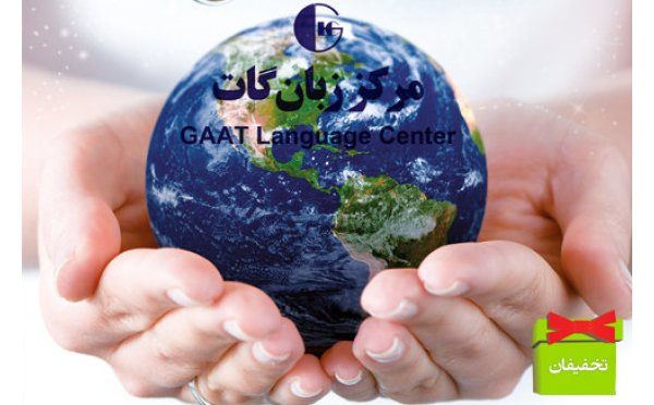Gaat Language Center
