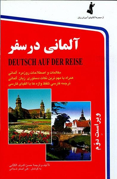 فروش کتاب آلمانی در سفر