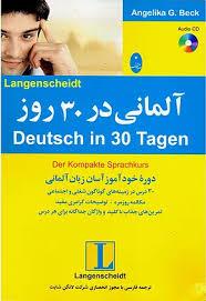 فروش کتاب آلمانی در 30 روز