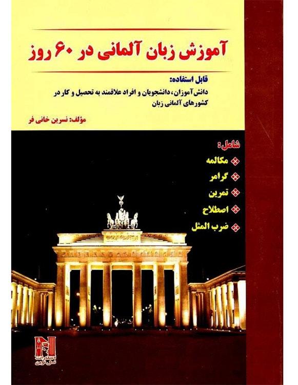 فروش کتاب آلمانی در 60 روز