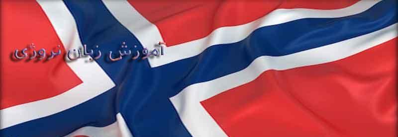 آموزش-زبان-نروژی