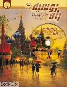 فروش کتاب روسی راه روسیه