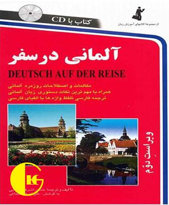 کتاب آلمانی در سفر