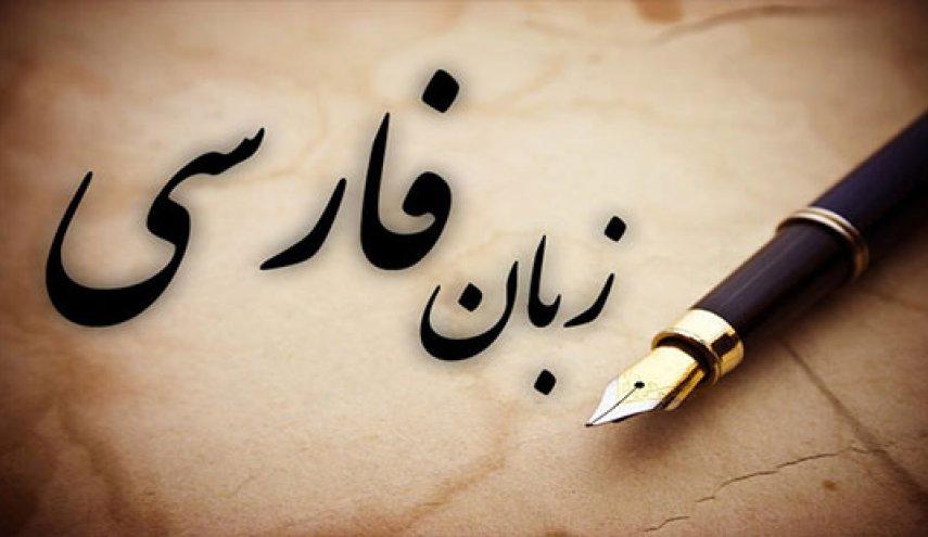 آموزش زبان فارسی