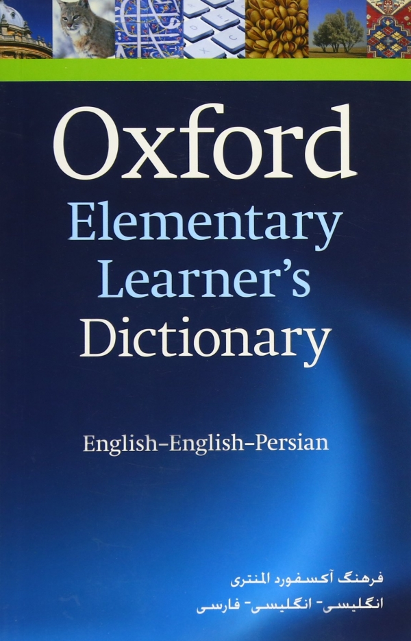 dictionary exford elemntray