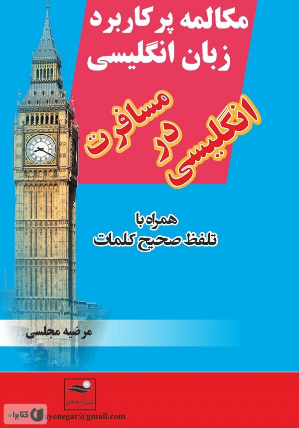 Selling a travel booklet