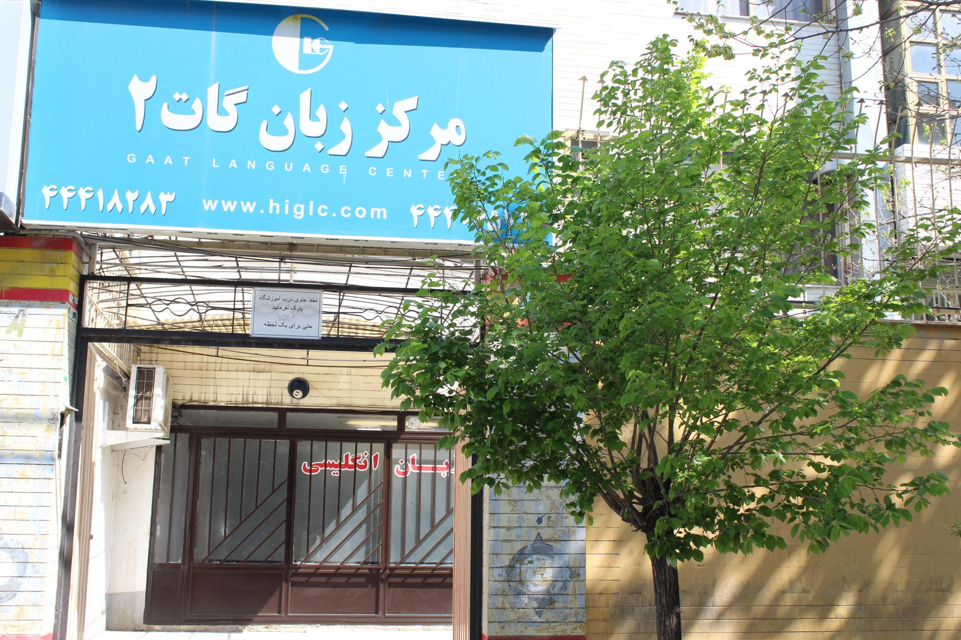 آموزشگاه زبان در جنت آباد