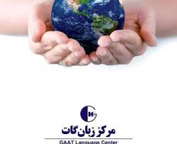 The best language school in Kashani