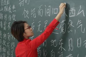 آموزشگاه زبان چینی