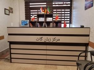 English language school in Kashani