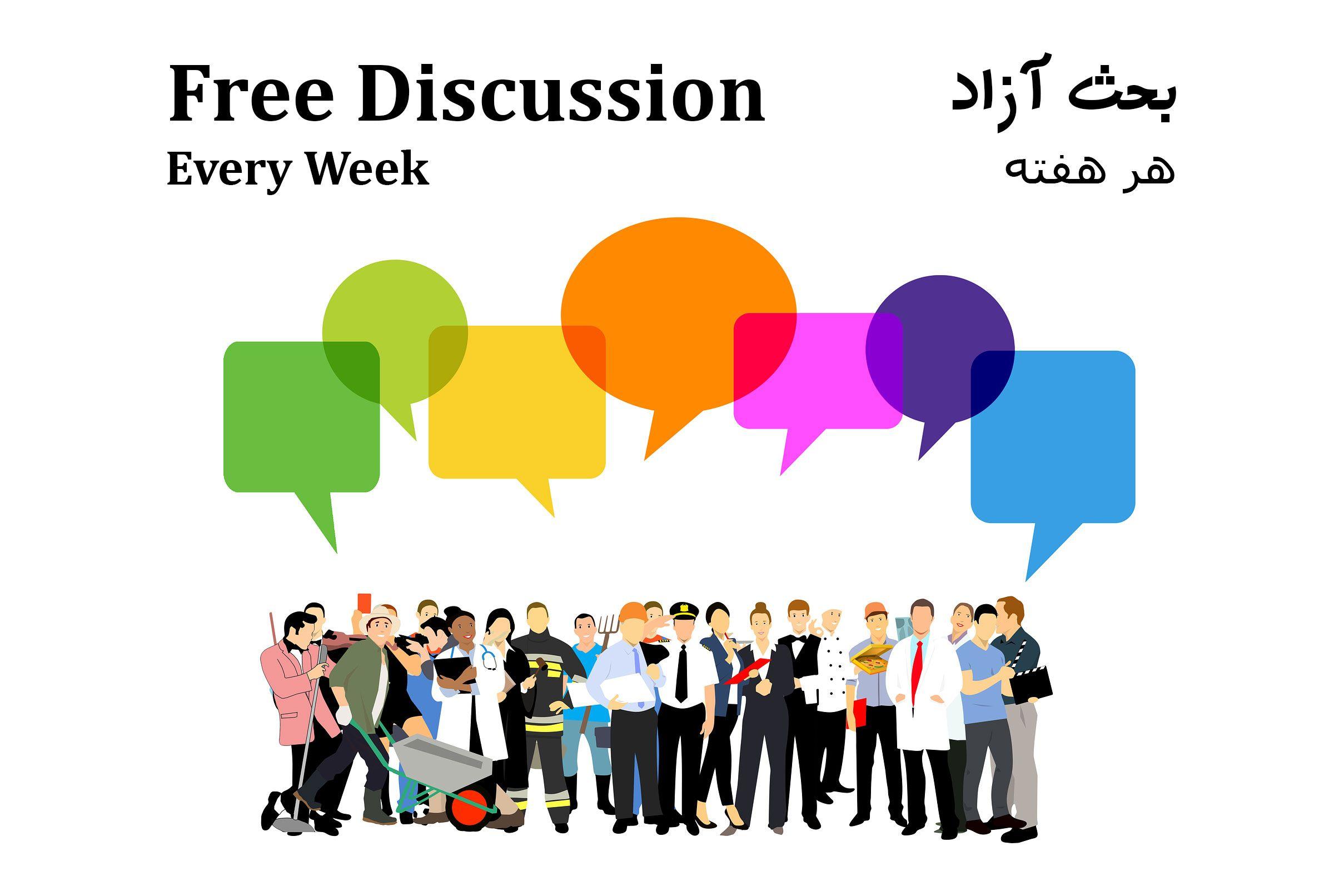 کلاس های بحث آزاد