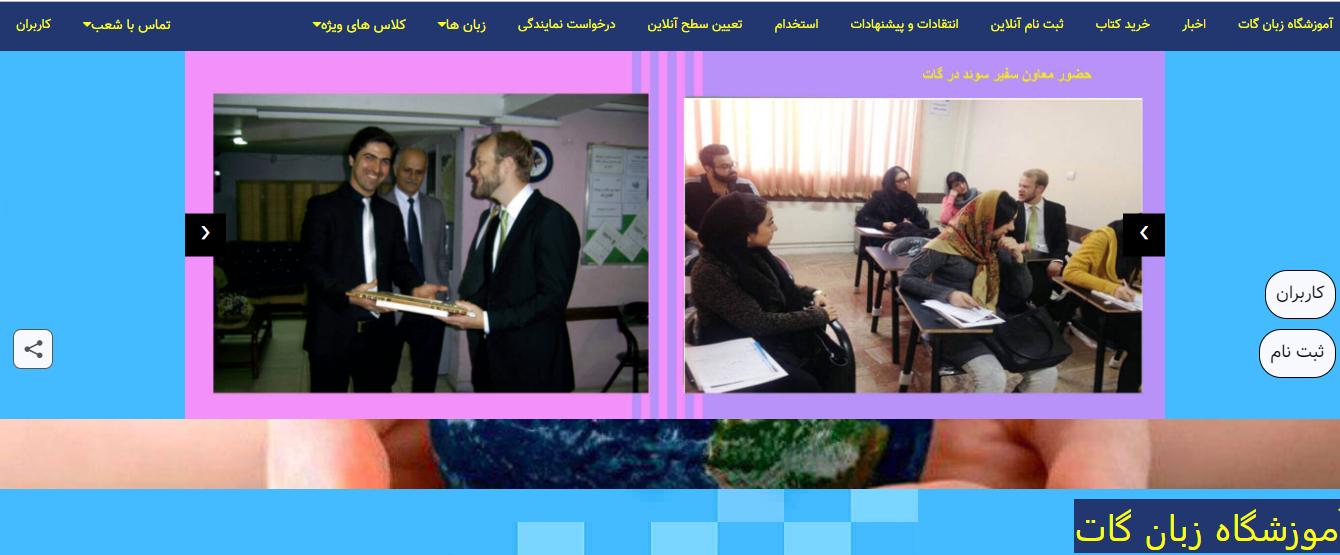 سایت آموزشگاه زبان گات