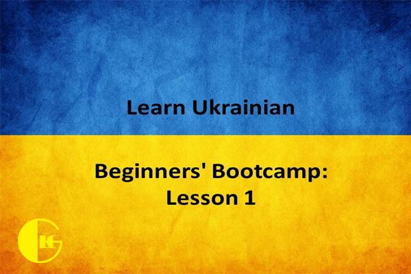 آموزشگاه زبان اکراینی