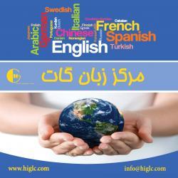 6 ویژگی بهترین آموزشگاه زبان