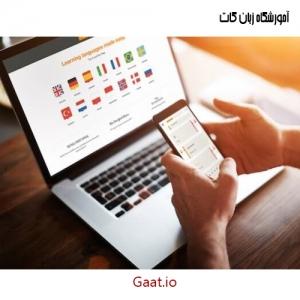 مزیتهای آموزش آنلاین در گات