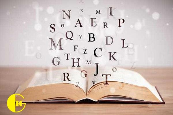 مطالعه کتاب برای تقویت زبان